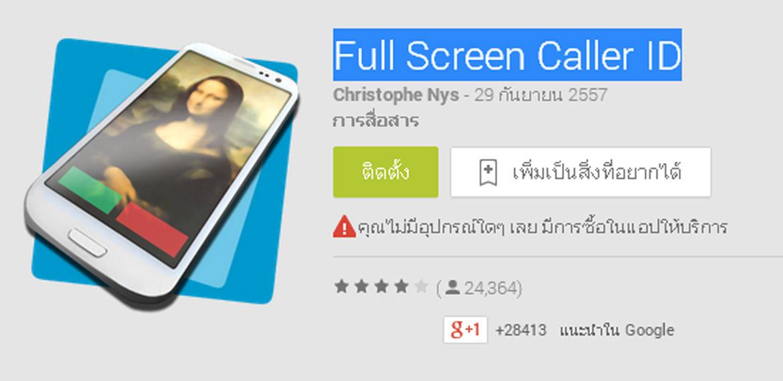 full caller app