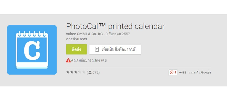 photo cal app