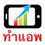 รับทำแอพพลิเคชั่น iOS และ Android (รับทำแอพ)