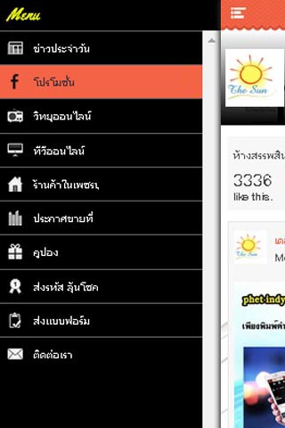 muangphet app1
