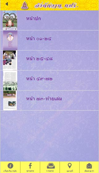 screen rdpbapp3