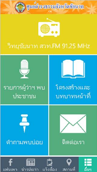 drtc app3
