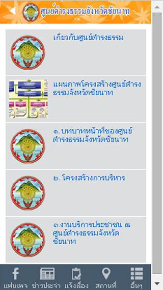 drtc app4