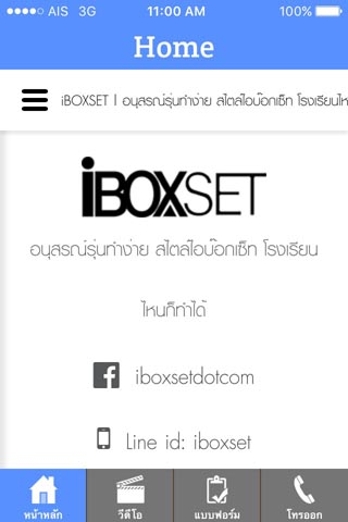 iboxset1